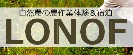 lonof_ban.jpg